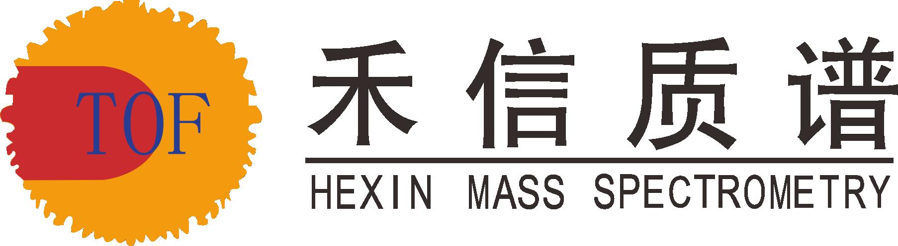 广州禾信仪器股份有限公司