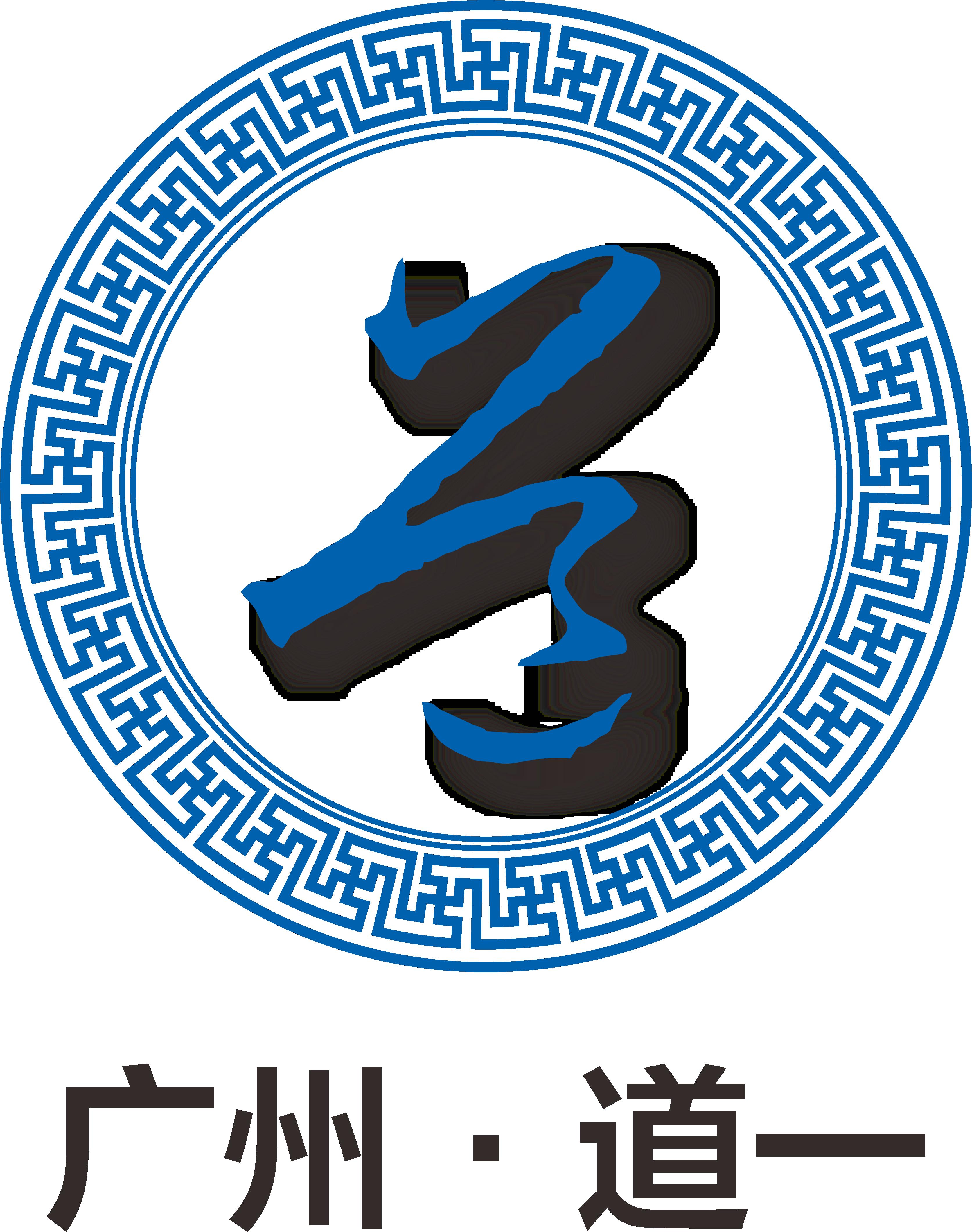 广州道一科学技术有限公司
