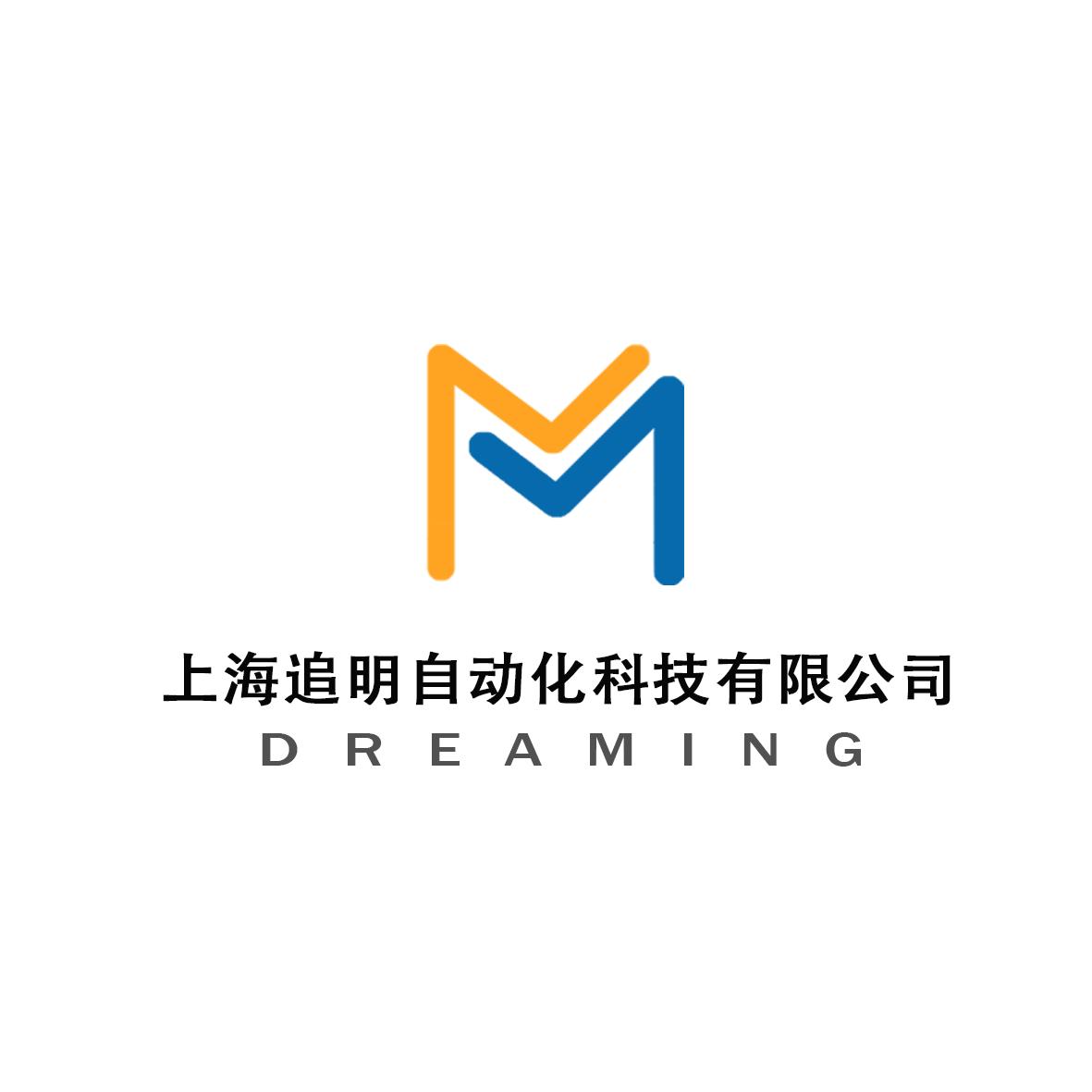 上海追明自动化科技有限公司