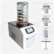 实验室冷冻式干燥机