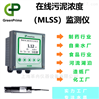 GP制药行业在线污泥浓度检测仪/MLSS测量