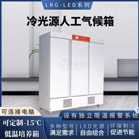 冷光源人工气候培养箱LRG-LED系列