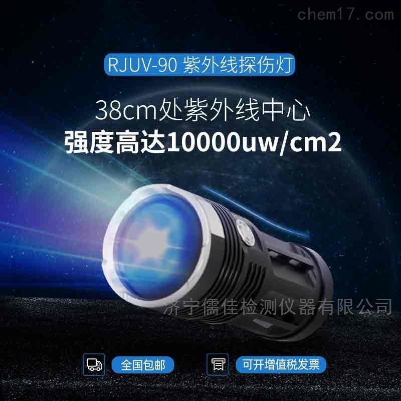 紫外线探伤灯 观测荧光磁粉