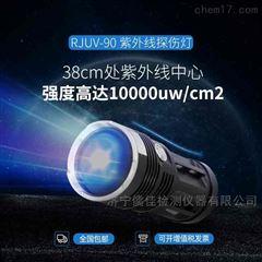 RJUV-90紫外线探伤灯 观测荧光磁粉