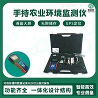 手持农业环境监测仪SYC系列