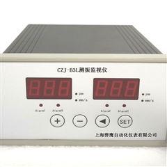 AO-S203AO-S203壁挂式振动监视仪