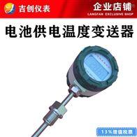 电池供电温度变送器厂家价钱型号温度传感器
