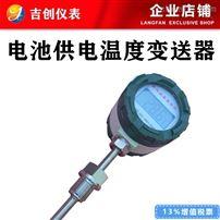 电池供电温度变送器厂家价格型号温度传感器