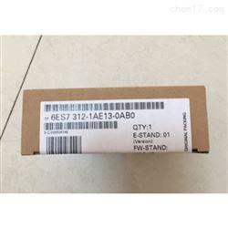 6ES7312-1AE13-0AB0梧州西门子S7-300PLC模块代理商