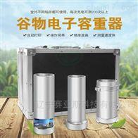 谷物电子容重器GHCS系列