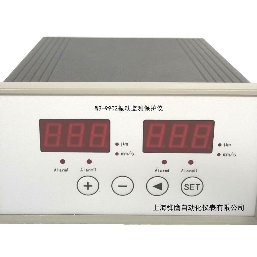 VM-180双通道振动监测仪