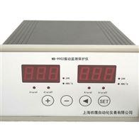 HTS-V-211智能振动温度监测仪