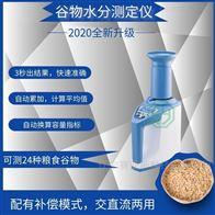 谷物水分测定仪LDS-1G
