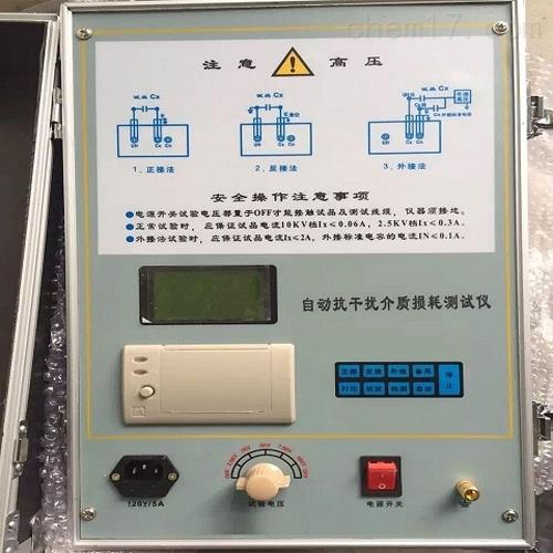 高标准抗干扰介质损耗测试仪厂家直销