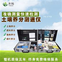 FK-CF03土壤肥料养分快速检测仪