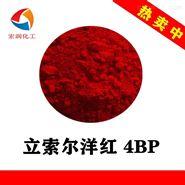 立索尔洋红4BP颜料