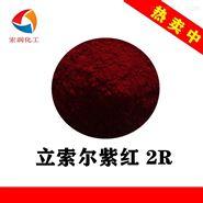 立索尔紫红2R颜料