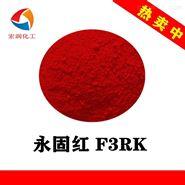 永固红F3RK颜料红170