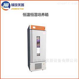 LHS-800FD实验室恒温培养箱 低温恒温恒湿箱