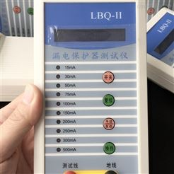 漏电开关测试仪方便安全质量保障