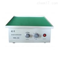 RK-30国华平板振荡器