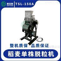 小麦单株脱粒机TSL-150A