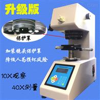 吉林省HV-1000精密型維氏硬度計