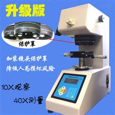 吉林省HV-1000精密型维氏硬度计