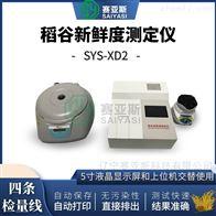 稻谷新鲜度检测仪SYS-XD2