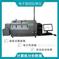 自动面团拉伸仪SHZL-350