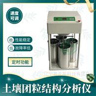 土壤团粒结构分析仪SYS-F100