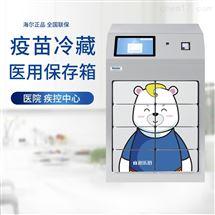 海尔疫苗接种箱保存箱2-8℃冷藏箱