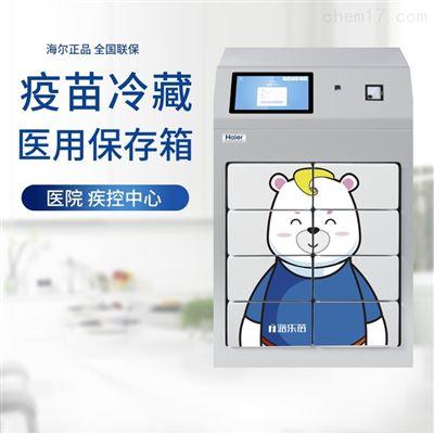 HYC-61海尔疫苗接种箱保存箱2-8℃冷藏箱