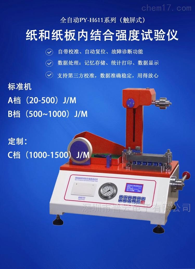 纸板Z向抗张强度纸张内结合强度试验机
