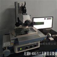 尼康显微镜MM-800/S Nikon工具光学测量仪