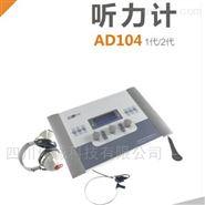 AD104诊断型听力计