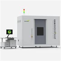 计量CT-metroVoxel