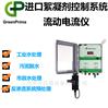流动电流检测仪/SCD仪-英国GREENPRIMA