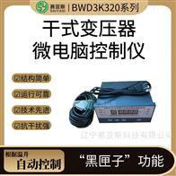干式变压器微电脑控制仪BWD3K320系列