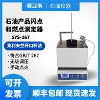 石油产品闪点与燃点测定器SYS--267