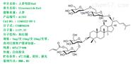 人参皂苷Ra6对照品天然制备分子结构
