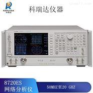 安捷伦8720ES网络分析仪全国回收