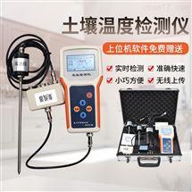 FK-SW土壤温度水分速测仪