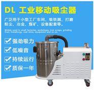 工业吸尘器 大型移动除尘器