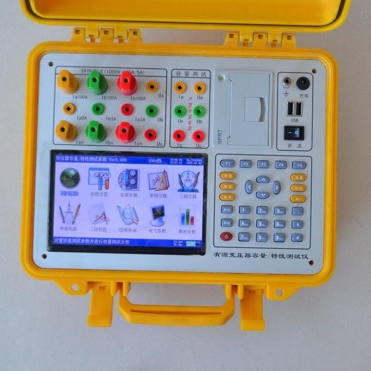容量特性测试仪电力设备