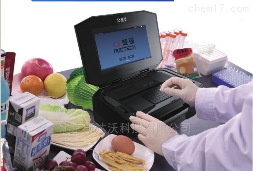 拉曼光谱食品安全检测仪  农药残留分析仪