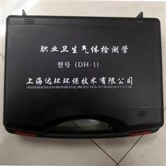 DH-0001卫健委职业卫生突发应急气体检测管检测箱