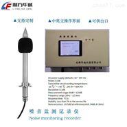 工地噪音监测 环境噪音检测记录仪
