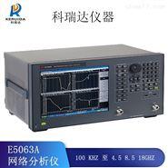 安捷伦E5063A网络分析仪全国回收