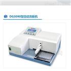 自动洗板机DG3090(临床检验用)
